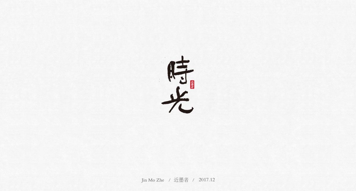 书法字体设计
