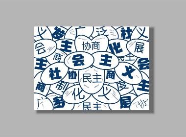 致敬习近平新时代中国特色社会主义思想学习导读