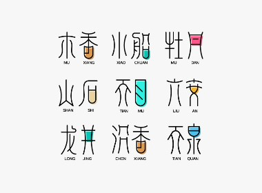 几组风格柔美的字体设计