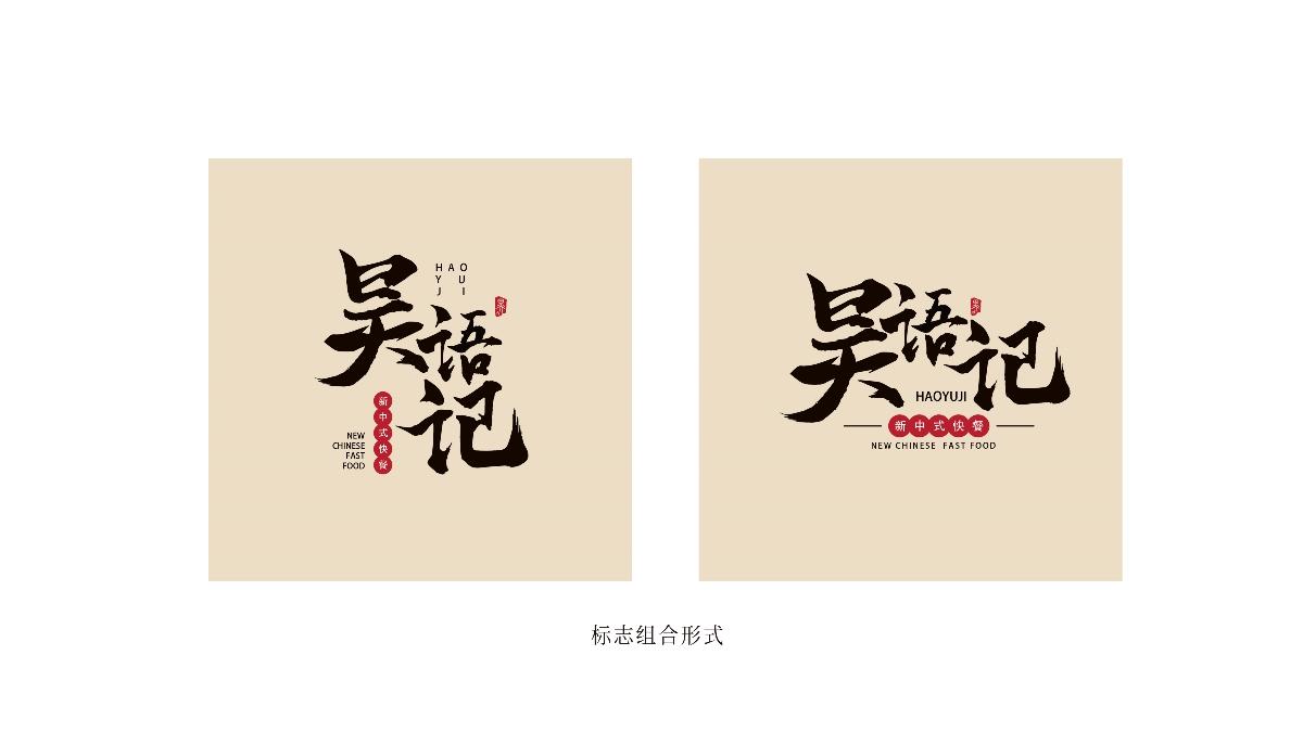 「昊语记」目录LOGO设计咖啡vi设计毕业论文品牌图片