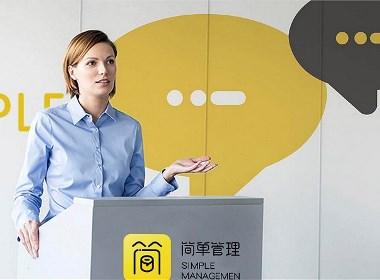 勤略案例 | 鄭州簡單管理咨詢企業品牌設計形象