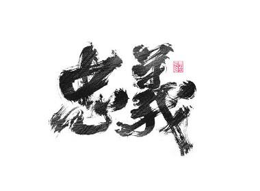 毛笔字集<23>