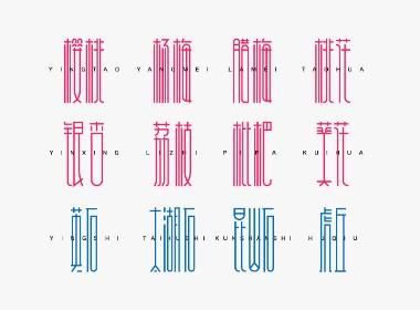 幾組豎長柔美型偏女性化字體設計