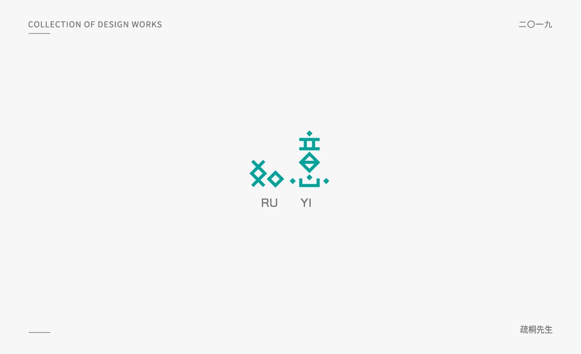 几组趣味字体设计
