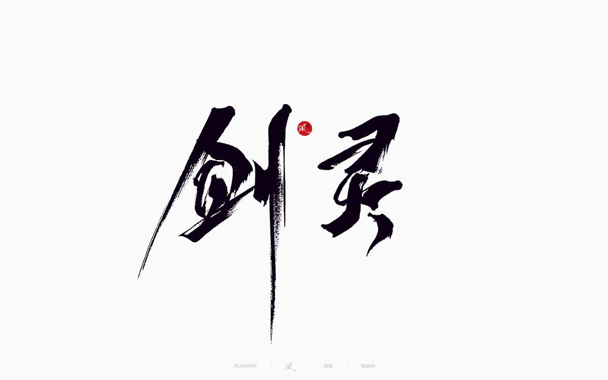 风の字 / 功夫