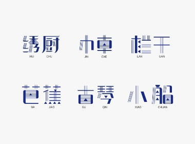 几组形式感很强的字体设计