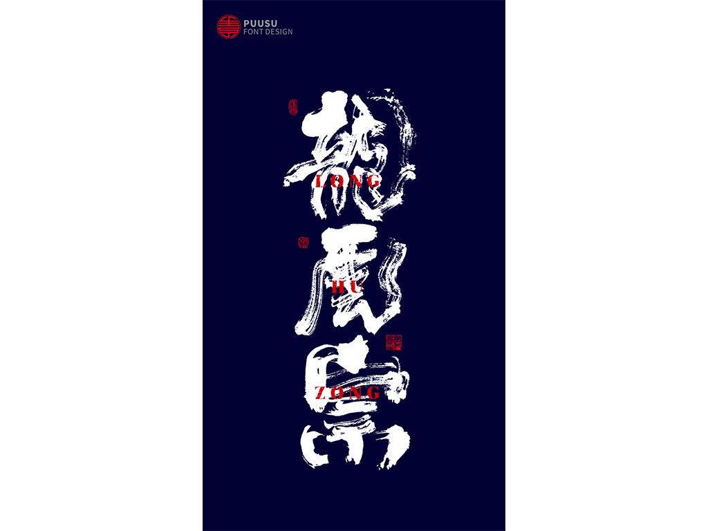 朴素 · 手写书法字体(十)