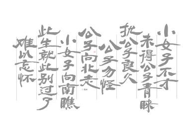 公子向北走歌词节选手写/隶/斯科