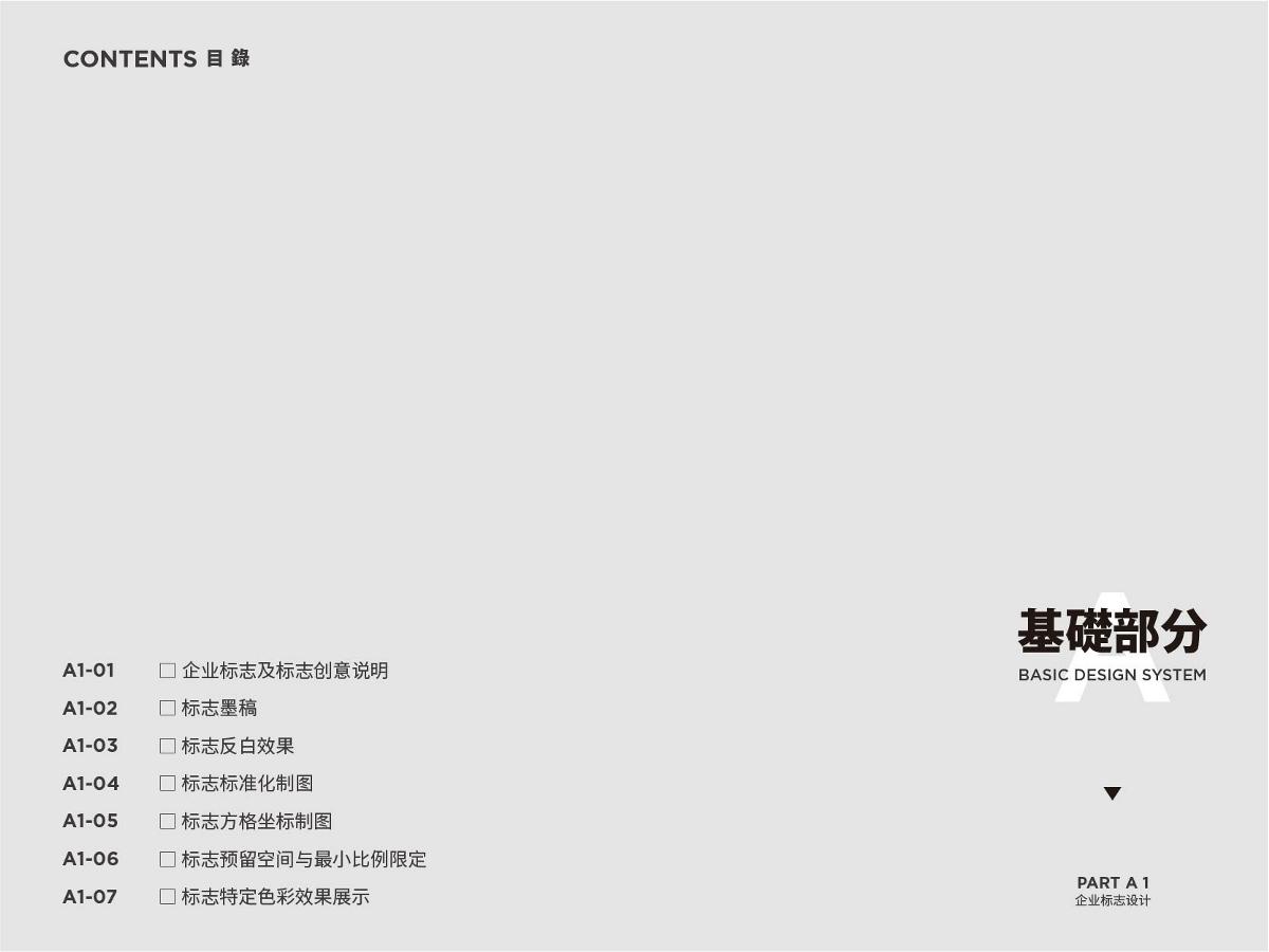春边草堂 茶品牌全案设计(部分)