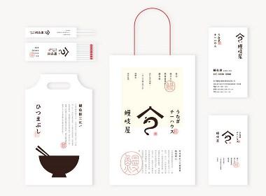 鳗岐屋——日式餐饮品牌设计