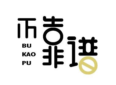 六月字体设计
