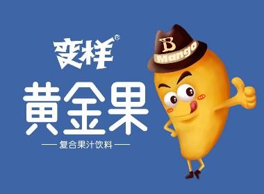 變樣 黃金果芒果復合果汁包裝設計 | 芒果汁包裝設計 · 品牌視覺形象設計 · 形象IP打造 · 禮盒形象包裝設計