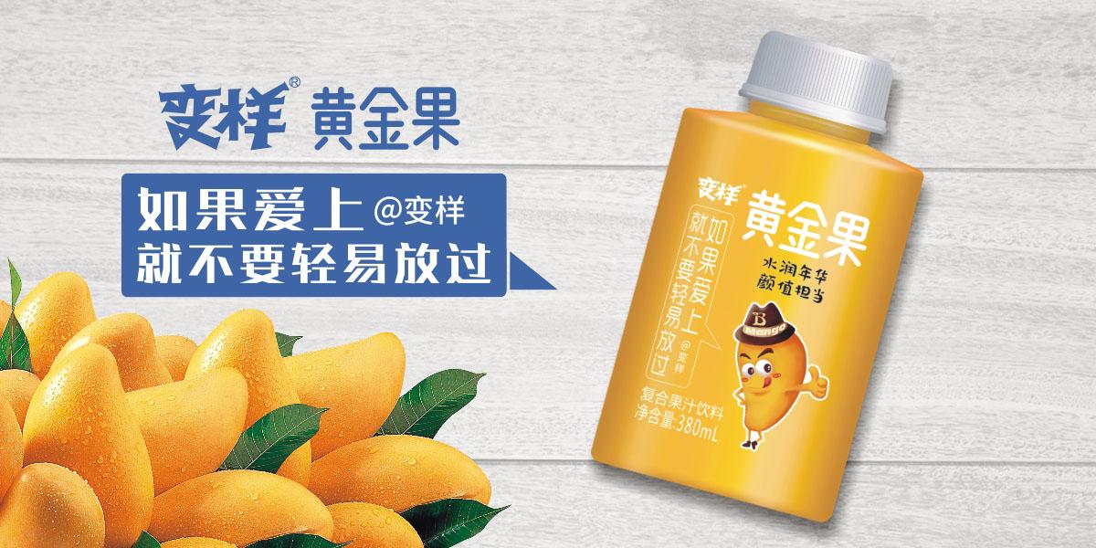 变样 黄金果芒果复合果汁包装设计 | 芒果汁包装设计 · 品牌视觉形象设计 · 形象IP打造 · 礼盒形象包装设计