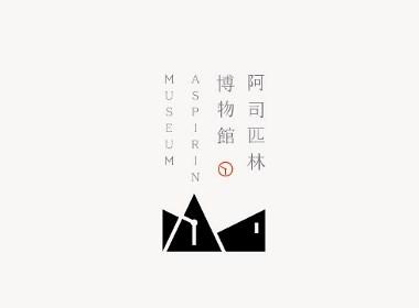 【阿司匹林博物館】品牌形象設計