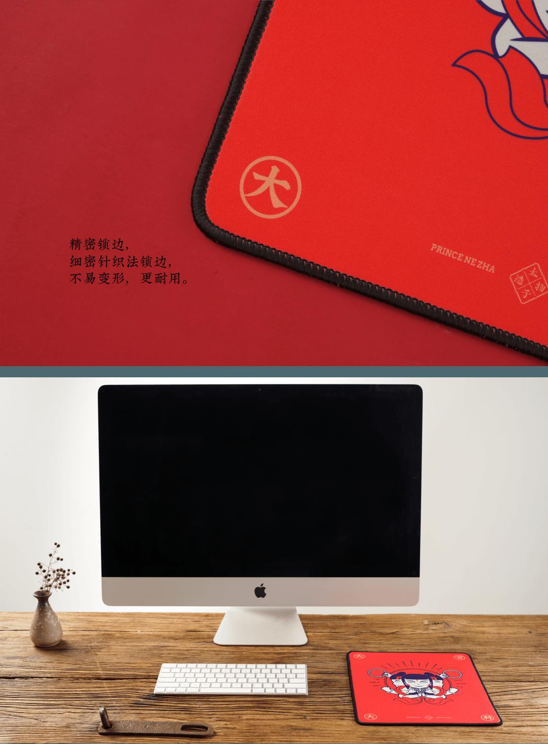 """心有灵犀一垫通——太子造物文创系列产品之手机壳""""鼠标垫"""""""