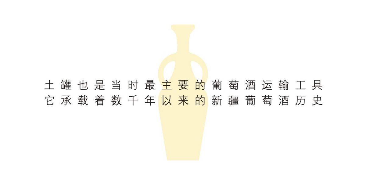 新疆国产红酒品牌全案开发设计 酩疆红酒品牌包装设计 古一原创出品