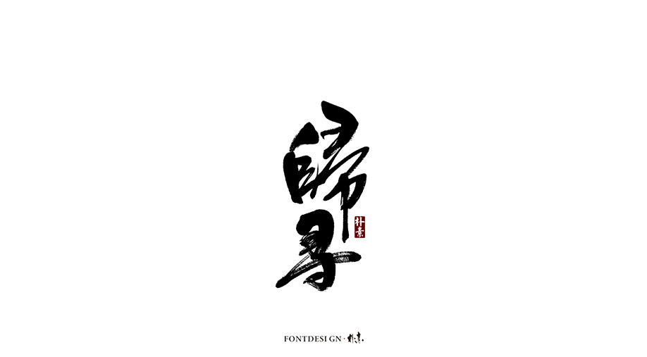 書法字记 × 扫毒2