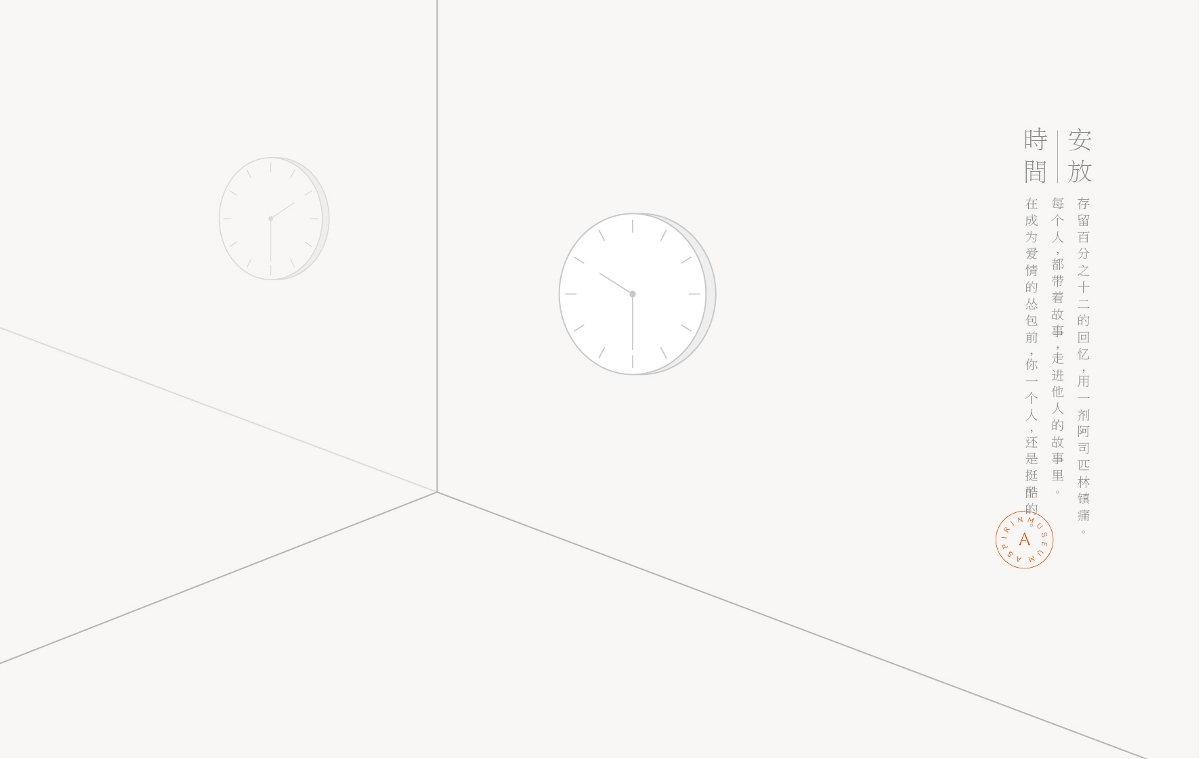 【阿司匹林博物馆】品牌形象设计