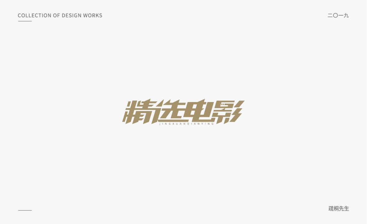 2019字体设计集(一)