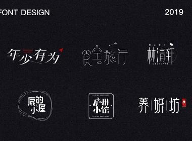 【2019-字体设计总结-01】