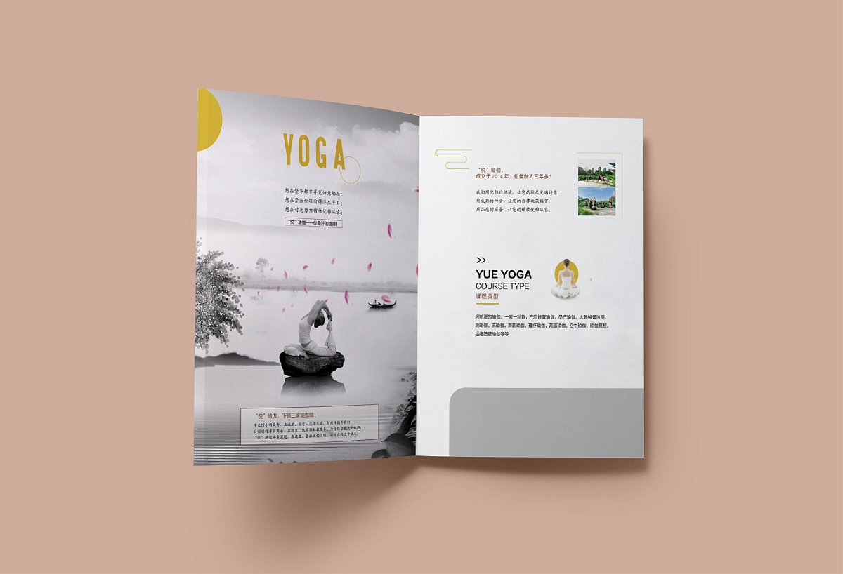 瑜伽 画册