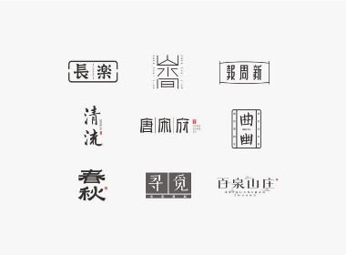 2019/字体设计/第四季