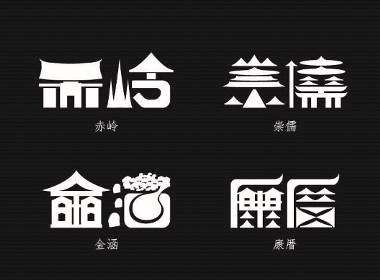 畲族設計師-用设计为福建17个畲乡颜值更美,那一个艳啊!