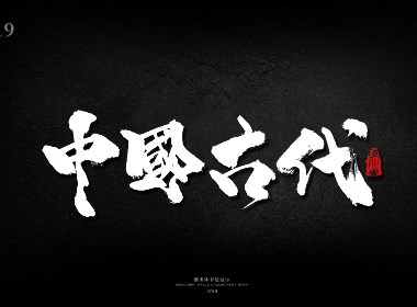 中国古代四大
