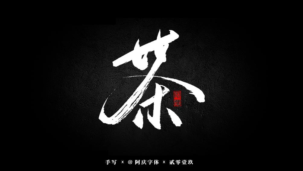 阿庆手书   字迹   2019.07