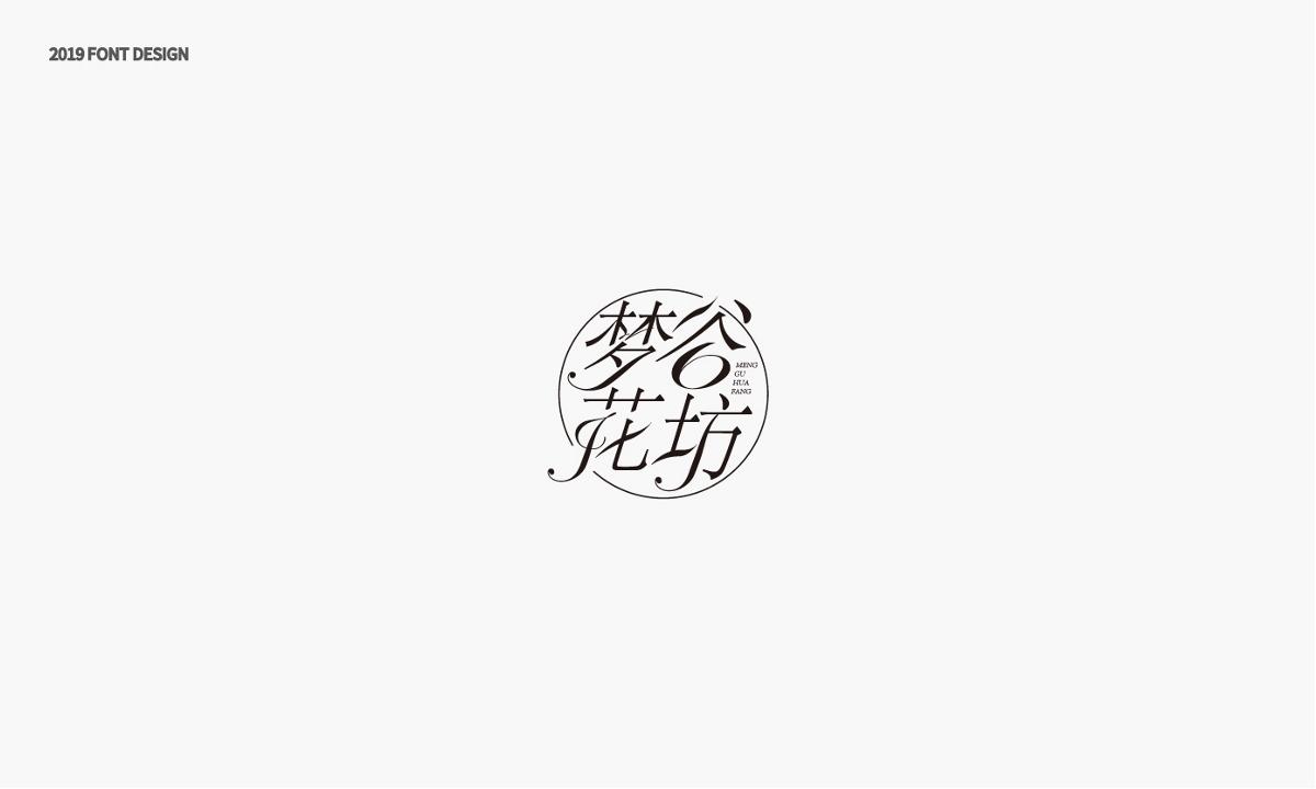 字体设计《西文中用》