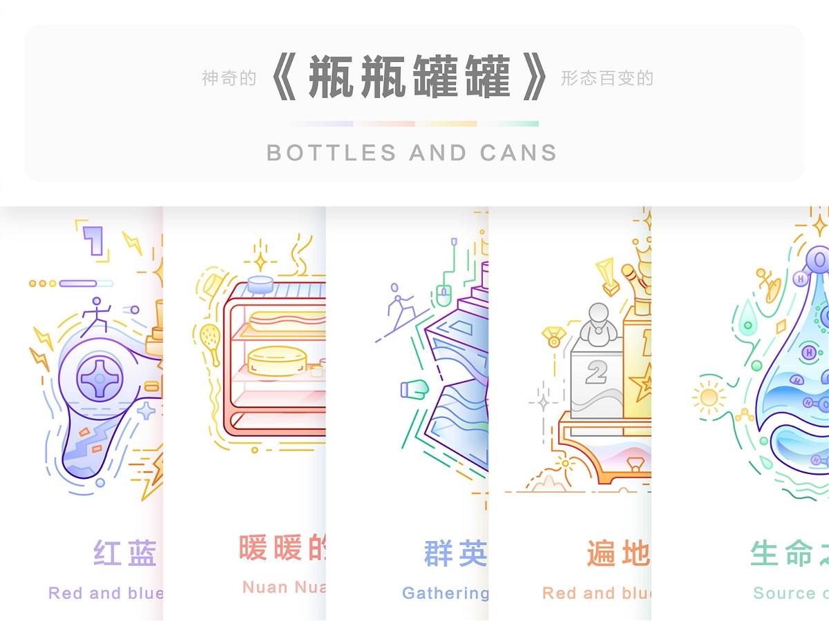 """""""瓶瓶罐罐""""系列 Ⅰ"""