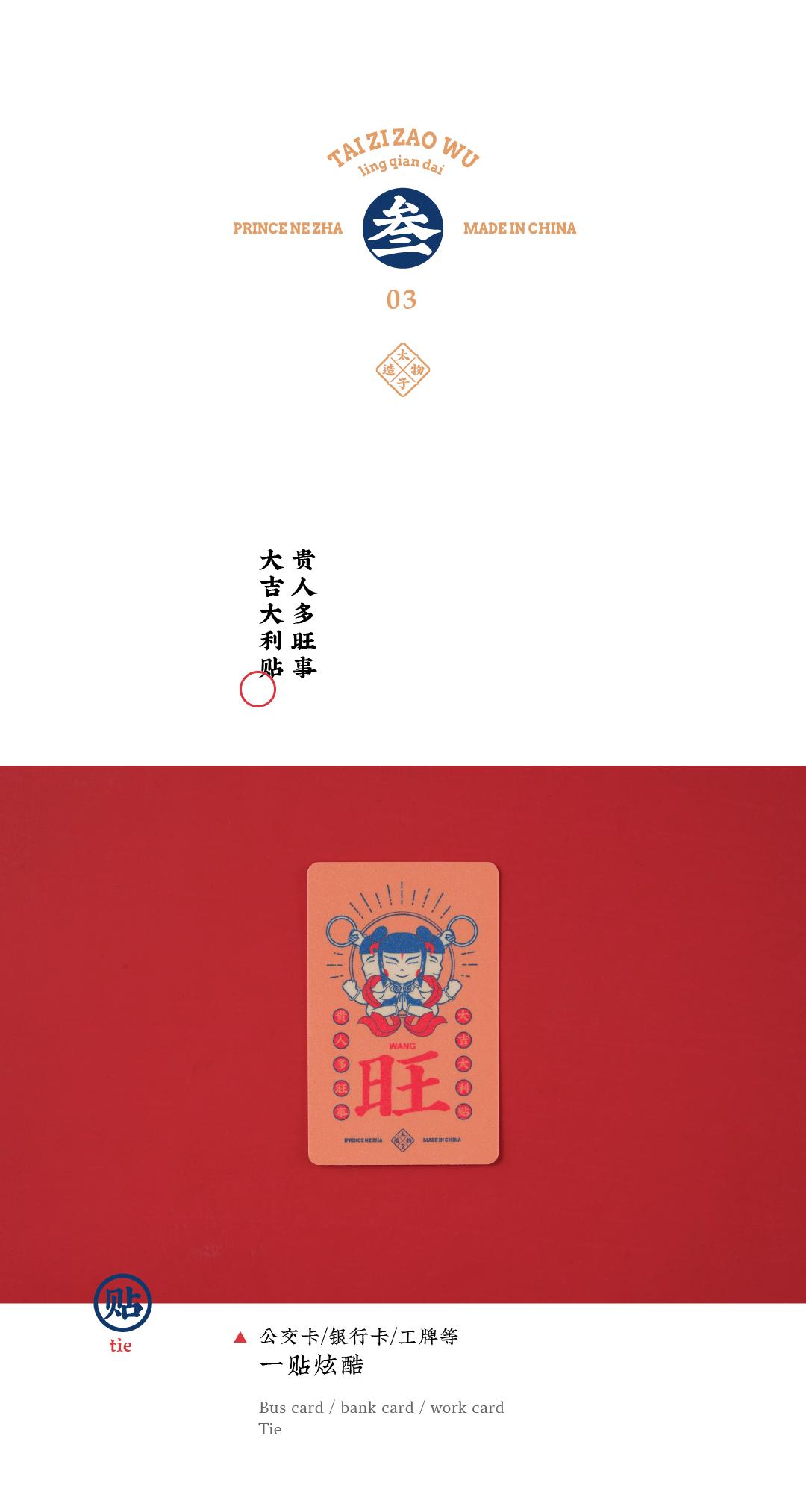 """一贴两贴,贴贴旺——太子造物文创系列产品之手机壳""""卡贴"""""""