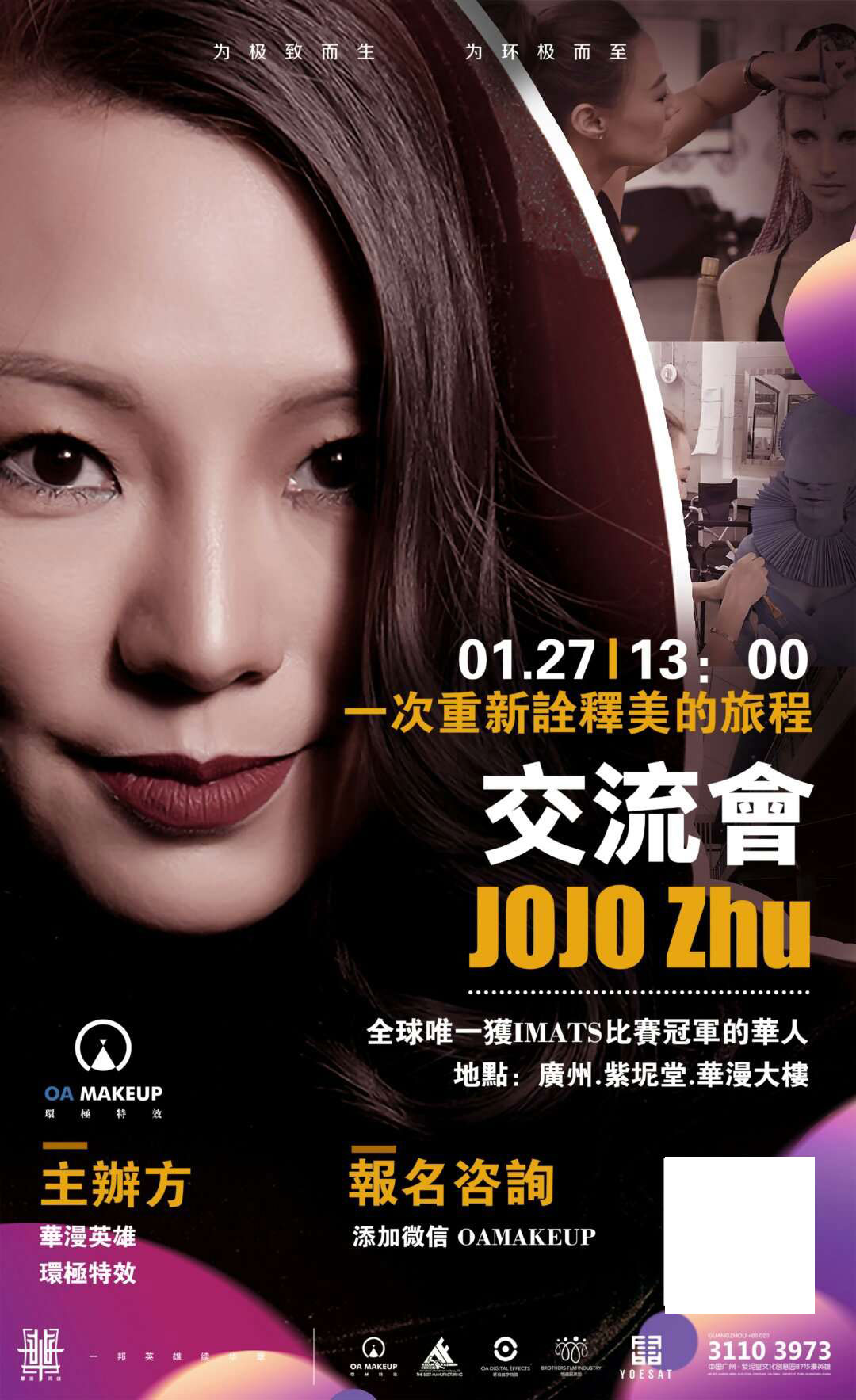 海报poster