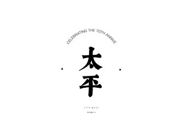 弘弢设计 | 字体设计第十五部分