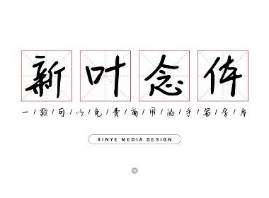 新叶念体-免费商用手写字库