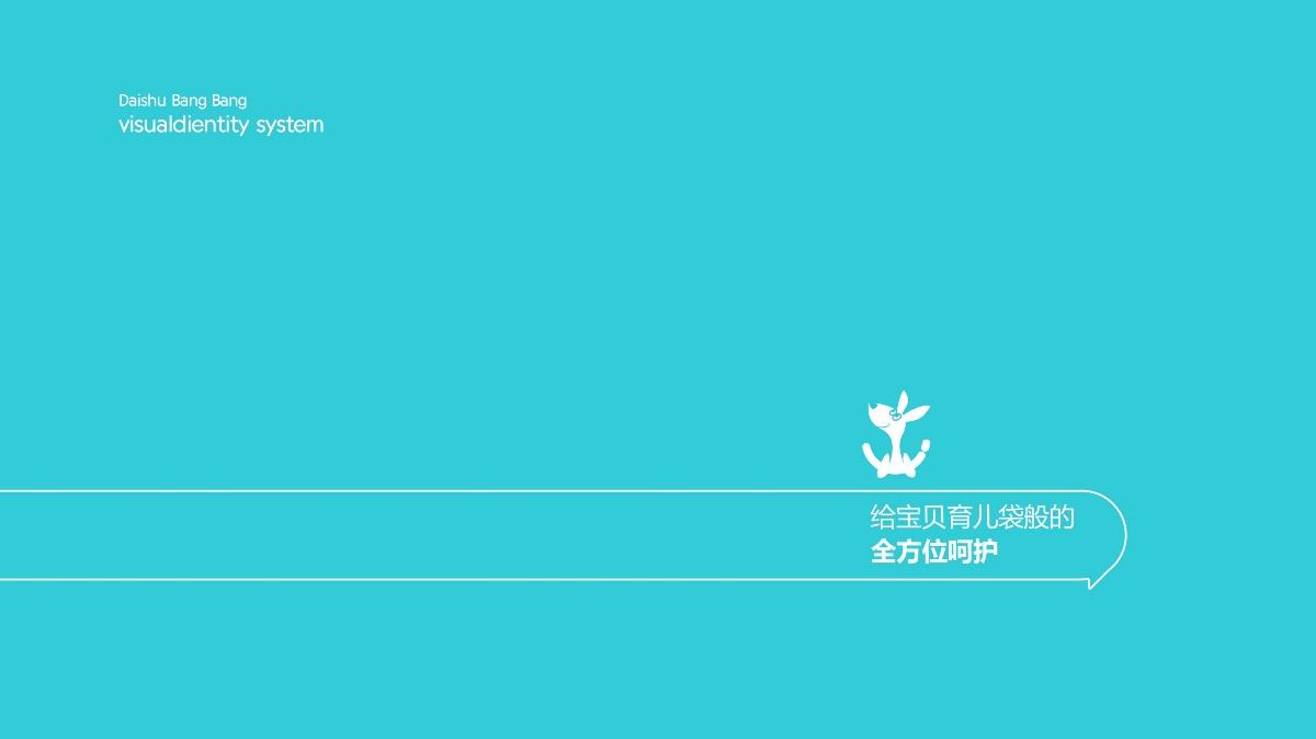 造塑创意x袋鼠梆梆母婴品牌设计