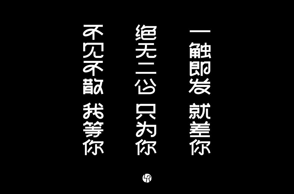 【小L的字】2019字体总结Ⅱ
