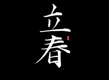 字库字形—钢铁直男体
