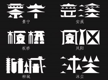 畲族设计师-东南形胜,美哉畲乡【浙江省1个自治县 18个畲族乡】