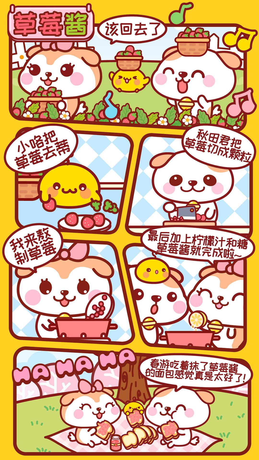 秋田君漫画145-153话