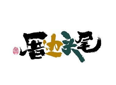 书写字集#浅试#<26>