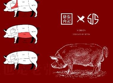 肉制品包裝設計(獨立設計)