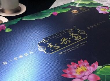 志兴斋大美衡水月饼—徐桂亮品牌设计