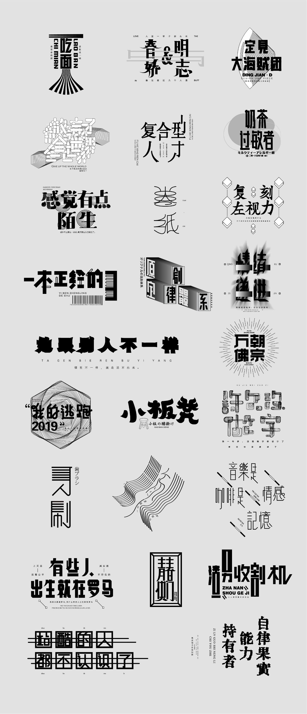 WAH NO.15 丨字体设计