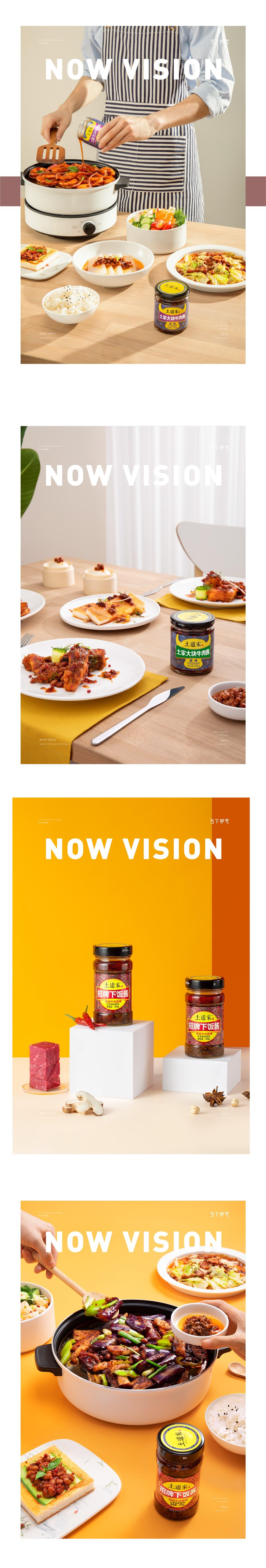 土道家牛肉酱下饭酱拍摄思路分享 I 食物摄影X当下视觉