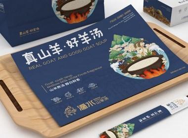滴水山羊汤餐饮品牌设计-瑞智博诚品牌设计