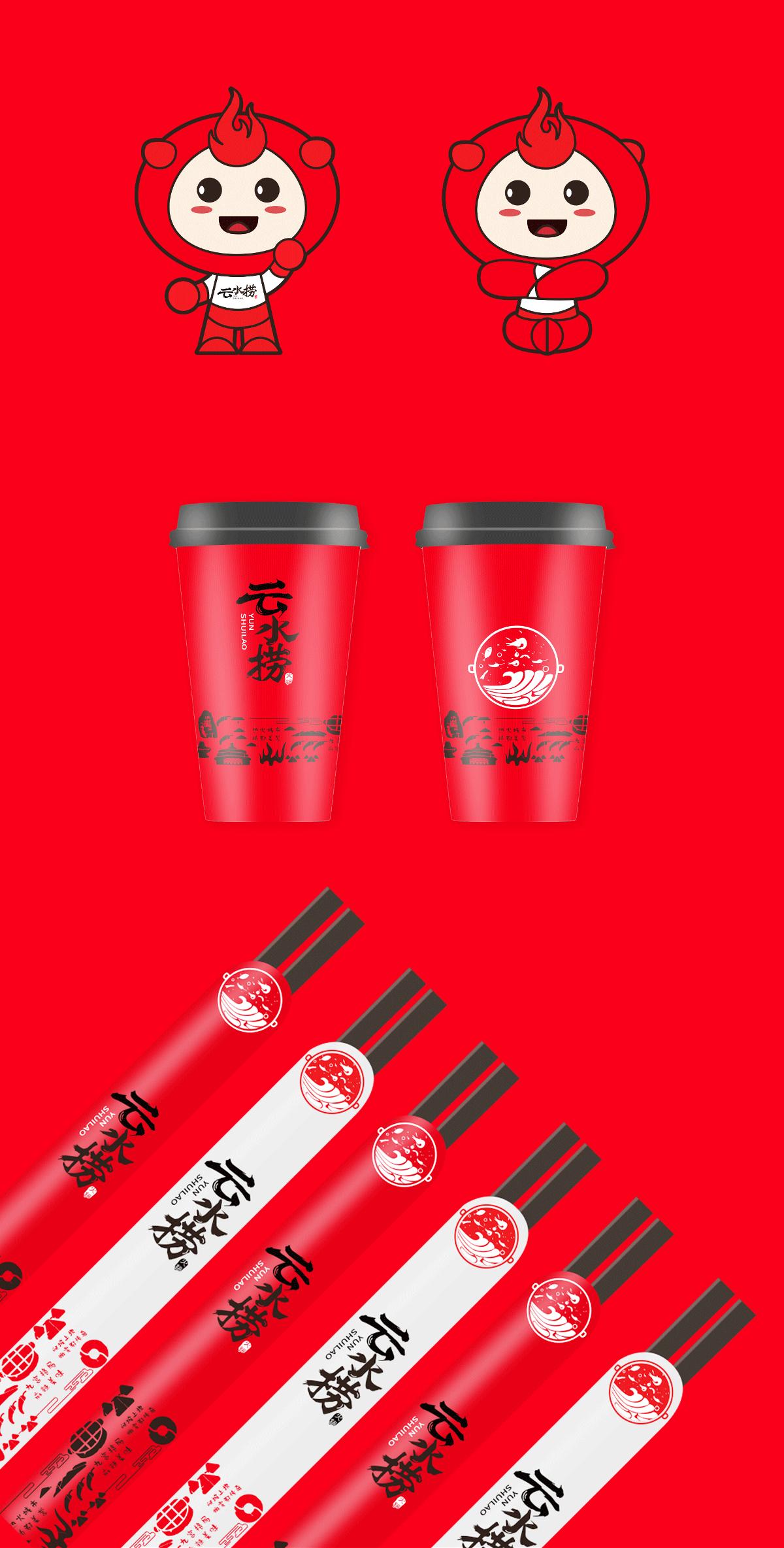 云水捞餐饮品牌设计