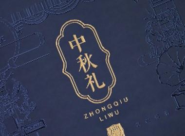 至力品牌包裝設計—民國記憶 中秋月餅禮盒