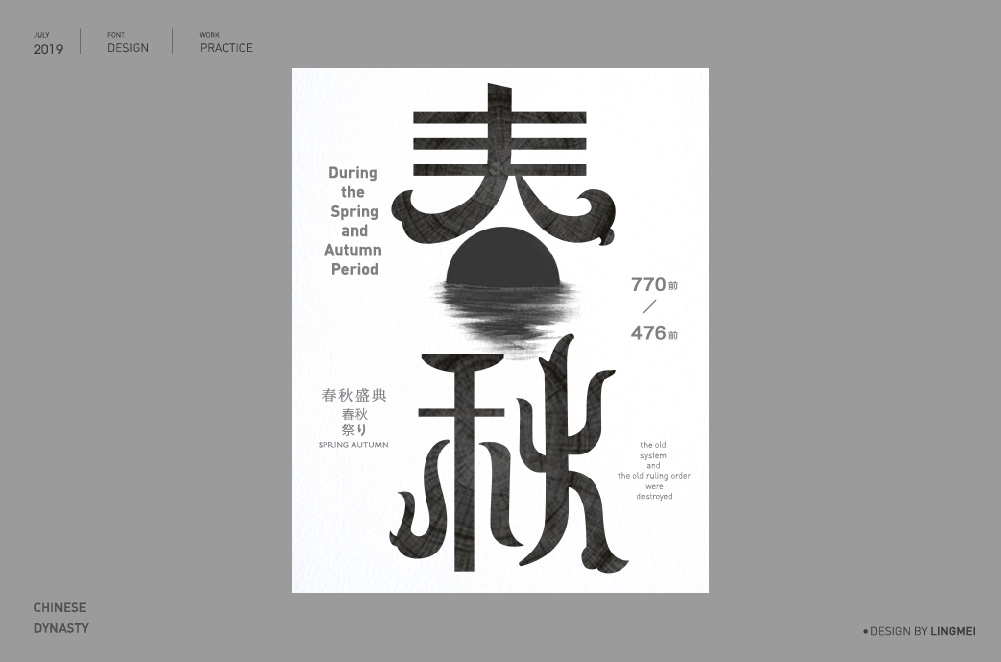 字体设计丨中国王朝
