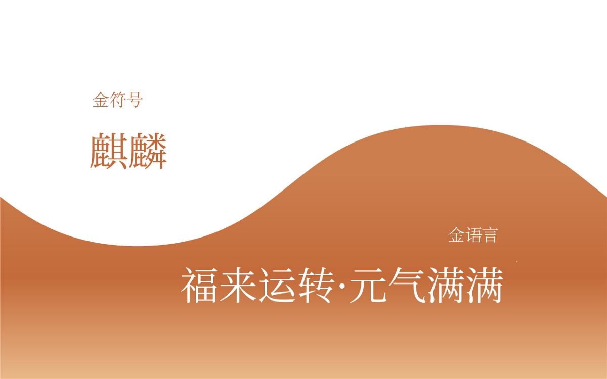 福元楼 港式养生火锅 品牌设计 logo设计 VI设计